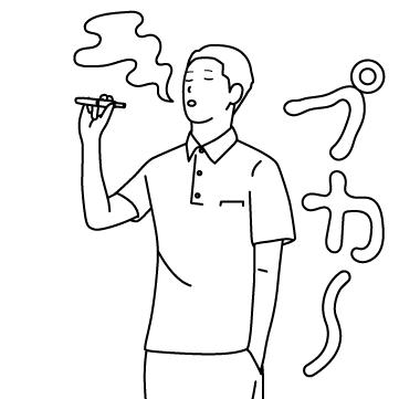 幸せそうにタバコを吸う人のサムネイル